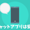 スマートフォンのチャット