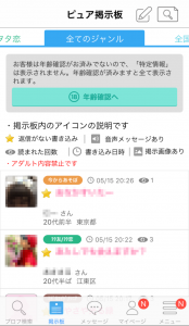 ハッピーメール(アプリ版)の掲示板