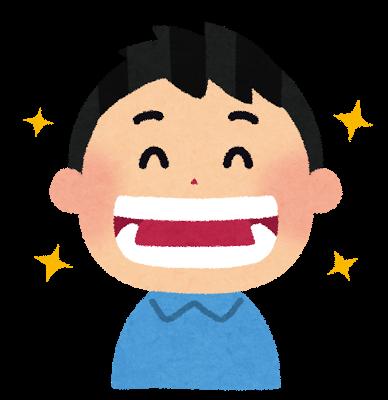 笑顔の作り方