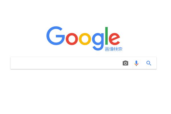 Google画像検索でサクラを見分ける方法