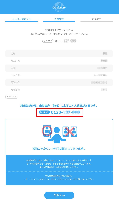ハッピーメールの会員登録(登録確認)