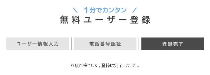 YYCのユーザー登録完了