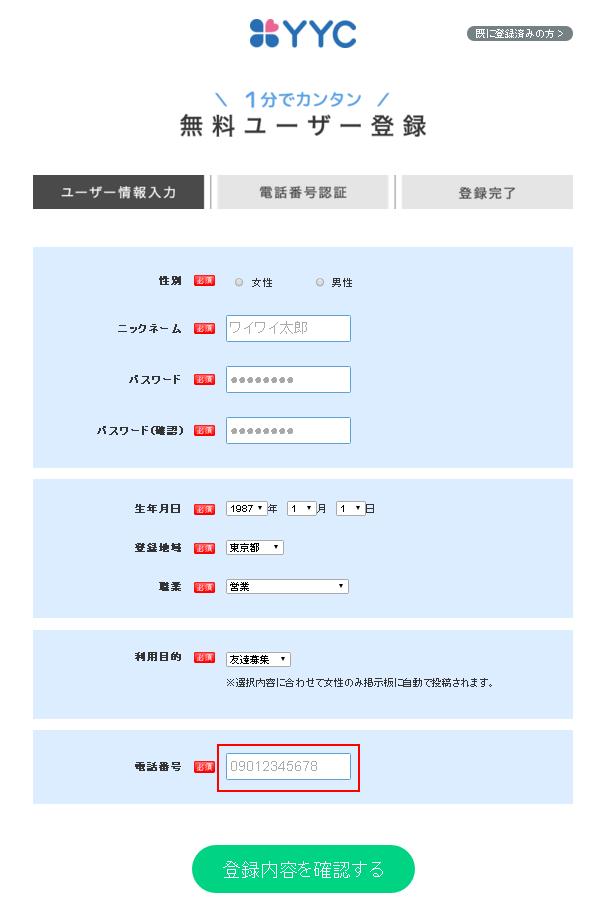 YYCの会員登録