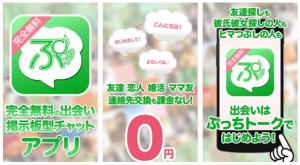 ぷっちトークのアプリ説明