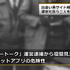 チャットアプリ「ツートーク」運営逮捕のニュース