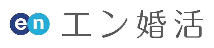 エン婚活ロゴ