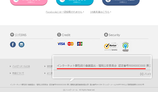 ハッピーメール公式サイトに記載されているインターネット異性紹介事業届出受理番号