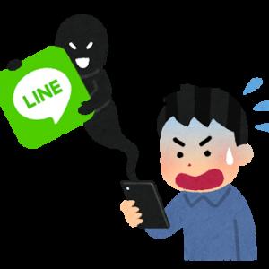 LINE交換に注意