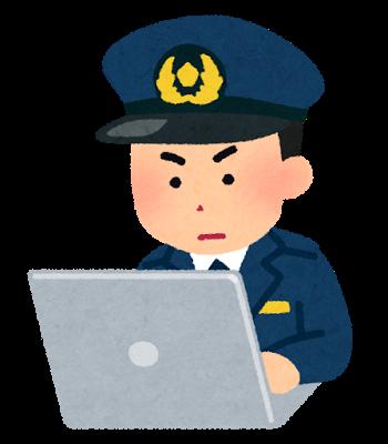 警察(サイバー犯罪相談窓口)