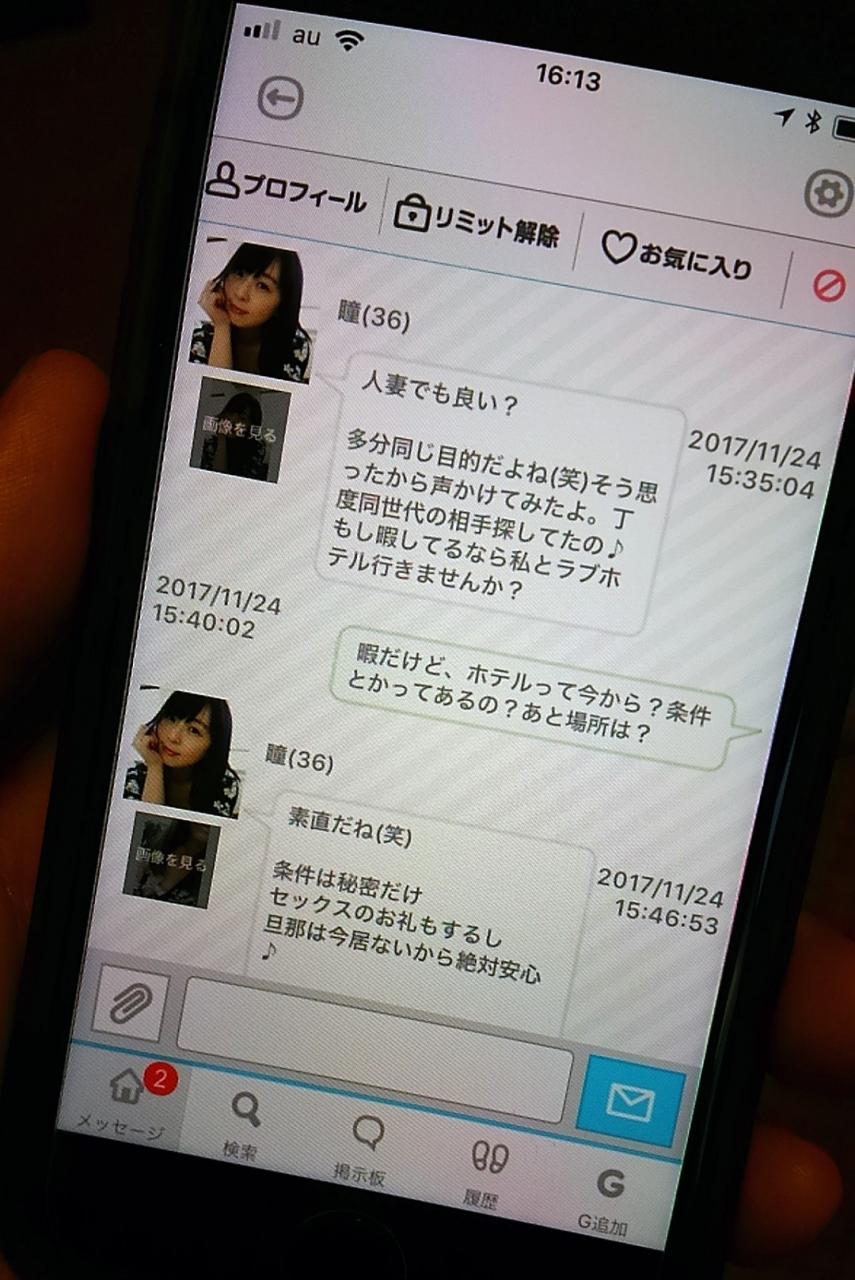 マッチの瞳(36)との会話画面