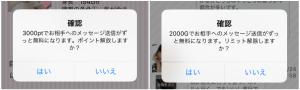 ギリギリトークのマッチのポップアップ画面の比較画像