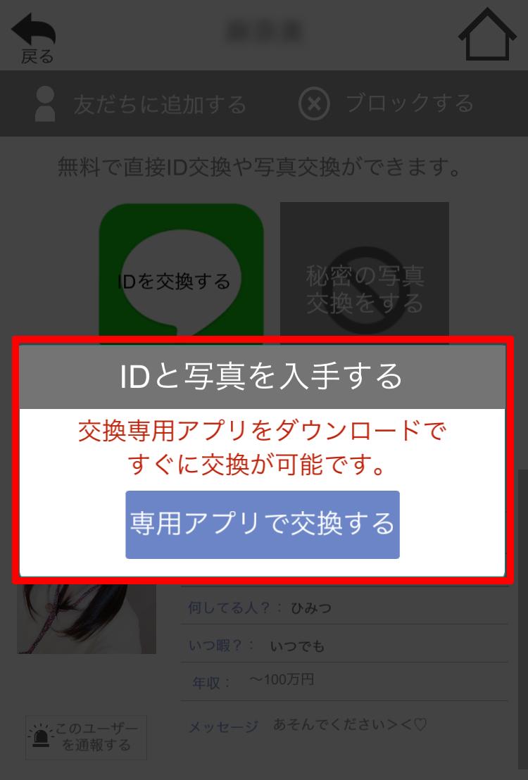 交換専用アプリのダウンロード