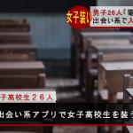 名古屋の男子高校生による出会い系の詐欺事件