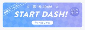 CROSS ME(クロスミー)の「START DASH(スタートダッシュ)」