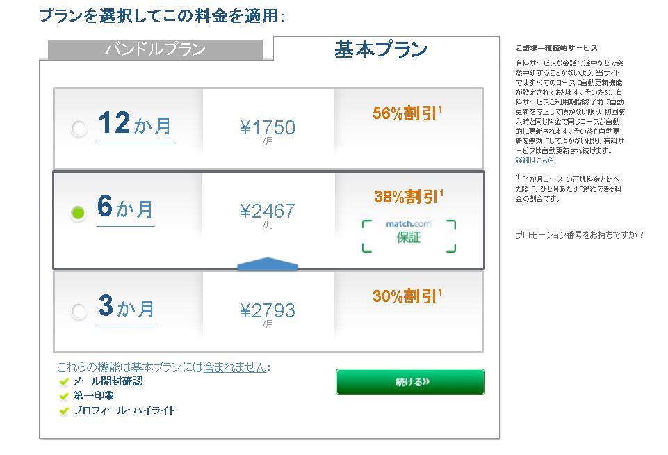 マッチ・ドットコムの料金プラン