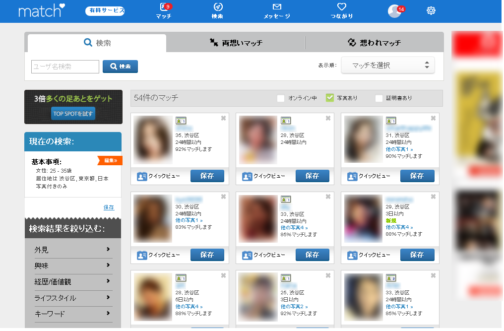 マッチ・ドットコムの会員検索
