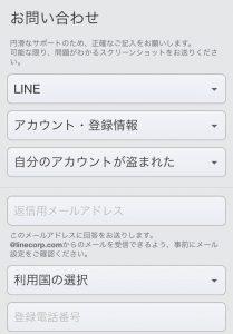 LINEのお問い合わせ