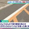 大阪の出会い系強盗事件